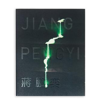 Jiang-Pengyi-thumbnail