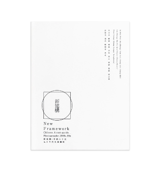 Publication-thumbnail-New-Framework--Chinese-Avant-garde-Photography-1980s-90s