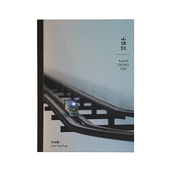 thumbnail_Lam-Tung-Pang,-Saan-Dung-Gei-book_cover-min