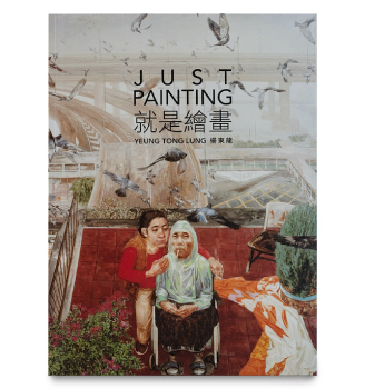 Yeung-Tong-Lung_Just-Painting_cover-min-thumbnail